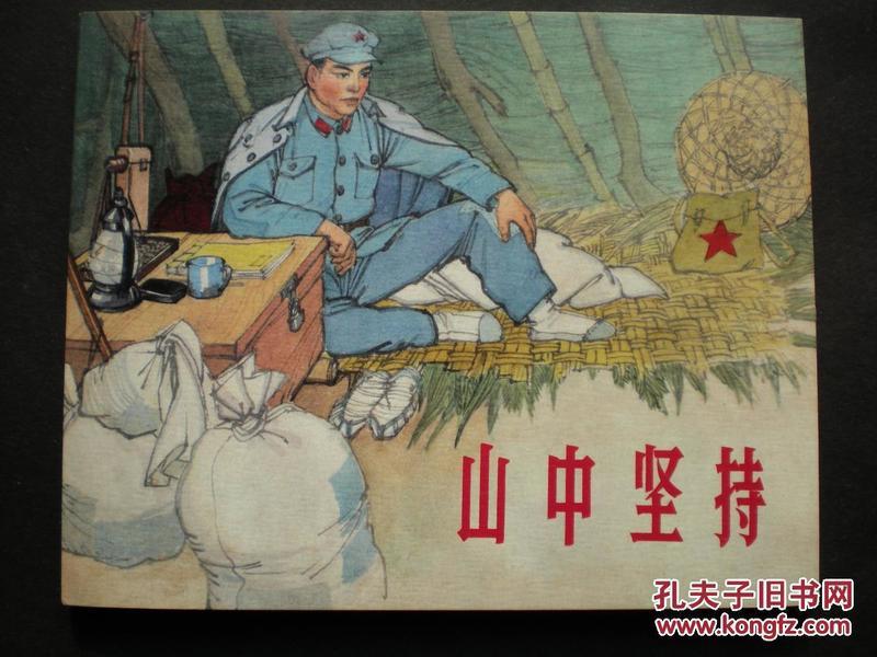 1965年朱光玉绘画,连环画《山中坚持》朱光玉绘画, 上海人民美术出版社,一版一印=
