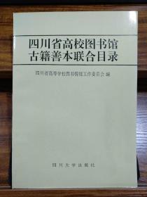 四川省高校图书馆古籍善本联合目录 (16开,1994年一版一印1000册 品好)