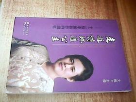 走近诗琳通公主:十二位中国教师的回忆