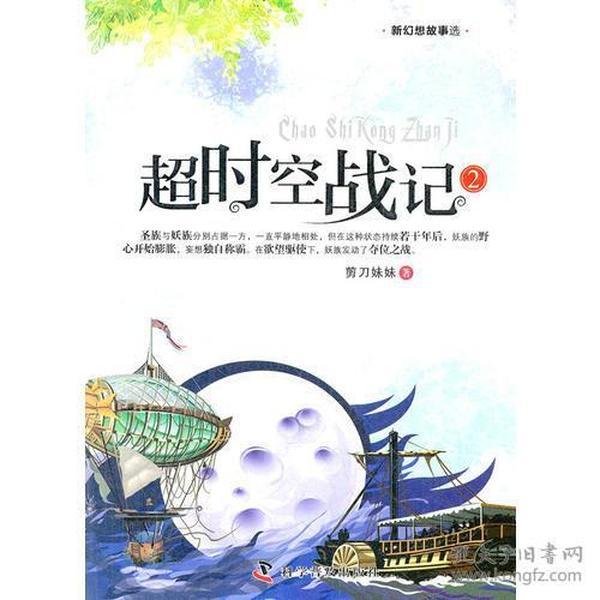 新幻想故事选——超时空战记2
