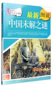 新世纪学生必读书库:最新图说中国未解之谜