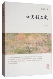 龙榆生全集:中国韵文史(外二种)