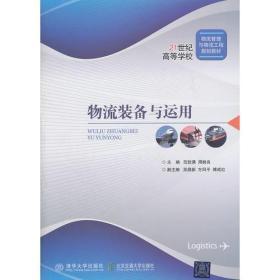 物流装备与运用(21世纪高等学校物流管理与物流工程规划教材)