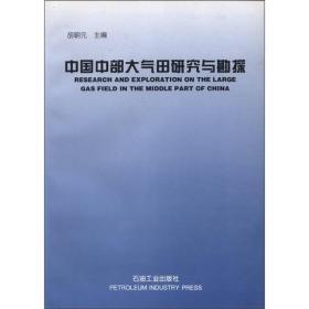 中国中部大气田研究与勘探