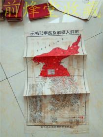 朝鲜人民战争解放形势图(反对美帝侵略台湾朝鲜运动委员会九江支会制)50年代初期