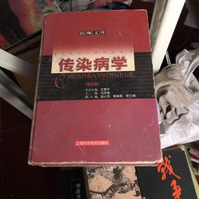 传染病学(第4版)