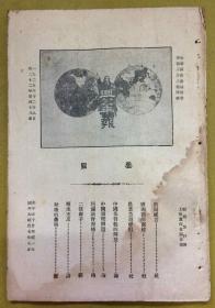 稀见:民国基督教杂志【兴华报】(1925年)第二十二年第四十八册