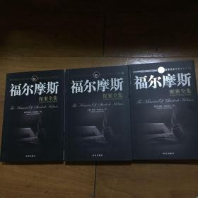 福尔摩斯探案全集(上中下3册)赠光盘
