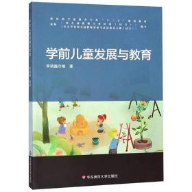 学前儿童发展与教育