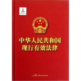 中华人民共和国现行有效法律