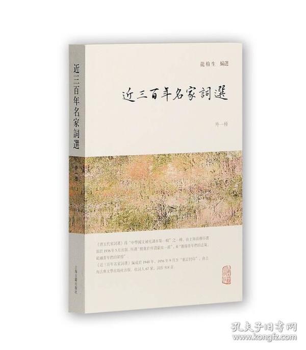 新书--近三百年名家词选(外一种)