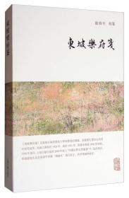 龙榆生全集:东坡乐府笺