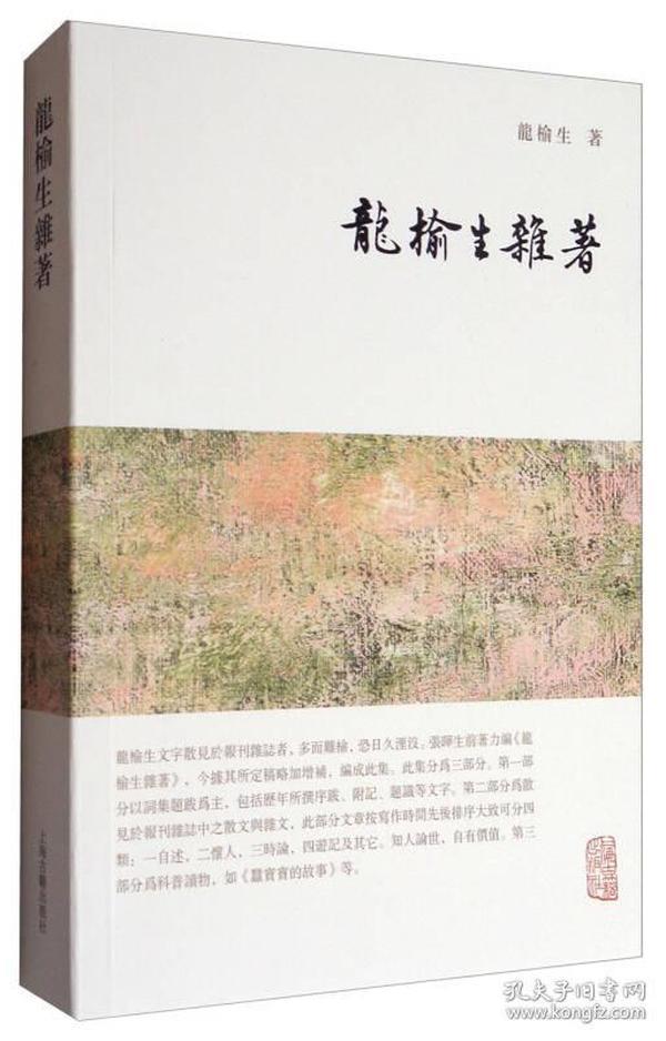 新书--龙榆生杂著