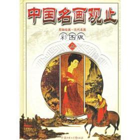 中国名画观止(上下册)