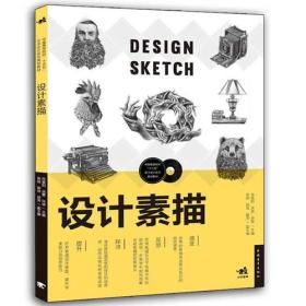 """中国高等院校""""十三五""""艺术设计系列规划教材-设计素描"""