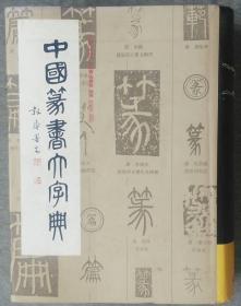 《中国篆书大字典》精装本   李志贤 等编著