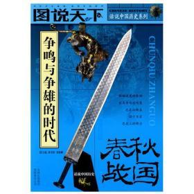 话说中国历史——春秋战国