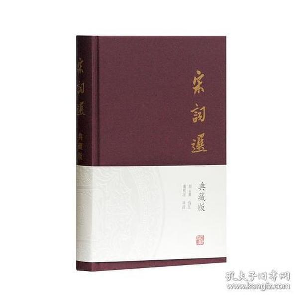 新书--宋词选(典藏版)