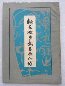 苏东坡书武昌西山诗--苏东坡著。武汉市古籍书店。1988年。1版1印