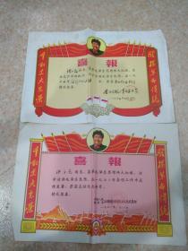 70年 江西省南昌市 喜报两份(同一人 品相不错)