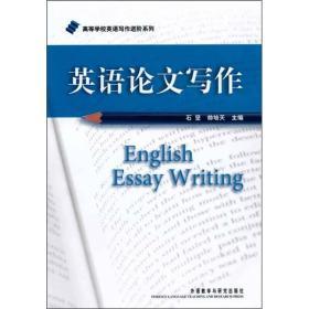 高等学校英语写作进阶系列:英语论文写作
