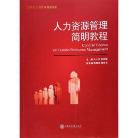 人力资源管理简明教程
