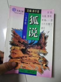 天泽文库 狐说