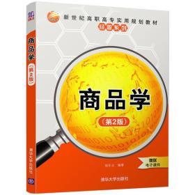 商品学 第二版第2版 徐东云 清华大学出版社 9787302461586