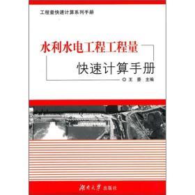 水利水电工程工程量快速计算手册/作者王委/湖南大学出版社