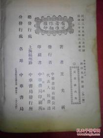 民国书-----西洋名曲解说----王光祈先生名著,民国二十五年二月?
