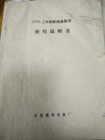 ZTD-5/20可控硅调速装置使用说明书
