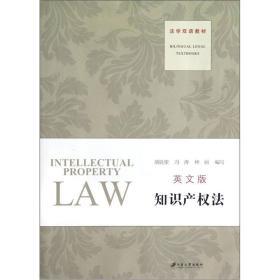 法学双语教材:知识产权法(英文版)