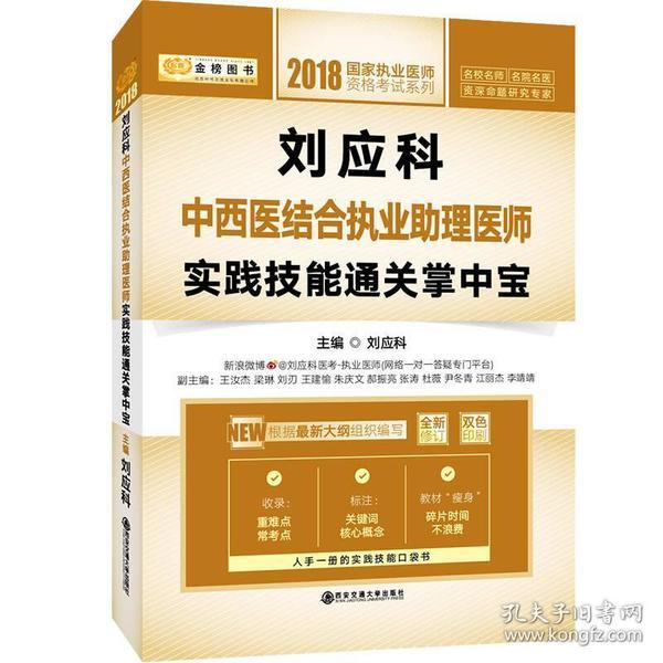 2018刘应科中西医结合职业助理医师-实践技能通关掌中宝9787569300475