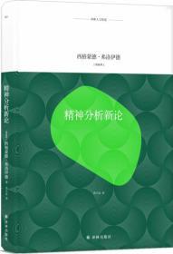 译林人文精选:精神分析新论