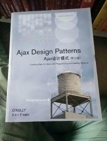 Ajax设计模式:Ajax 设计模式