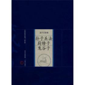 孙子兵法·尉缭子·鬼谷子 任浩,白松青 译注