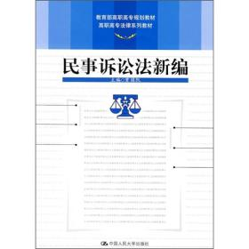 高职高专法律系列教材·教育部高职高专规划教材:民事诉讼法新编