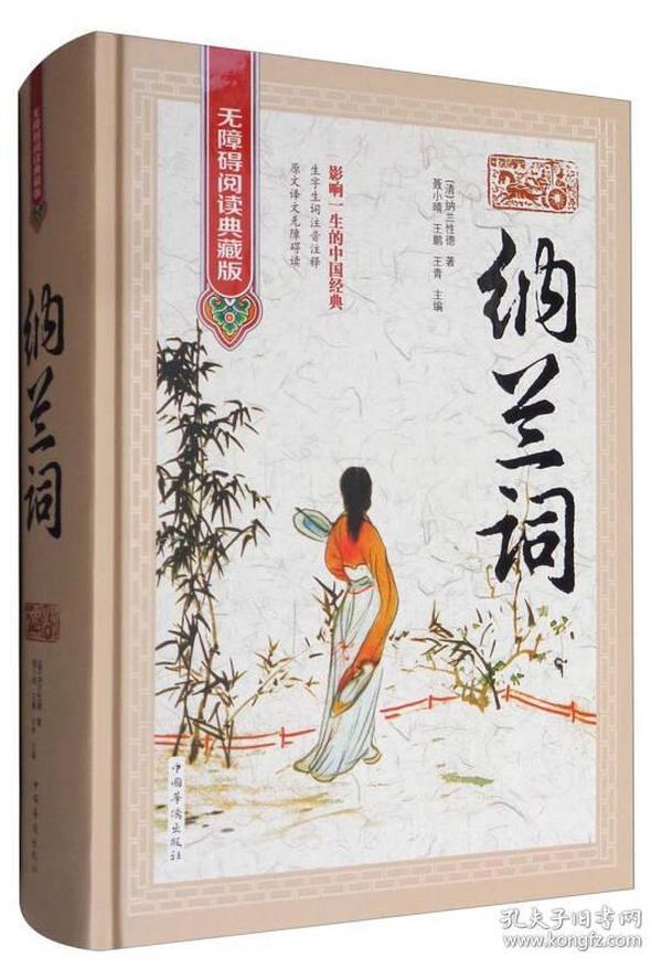 纳兰词(无障碍阅读典藏版)
