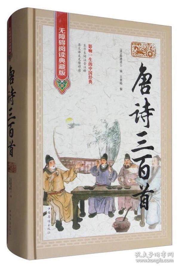 唐诗三百首(无障碍阅读典藏版)