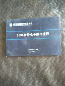深圳发展银行北京分行-2006会计业务操作流程  品好 书品如图 避免争议