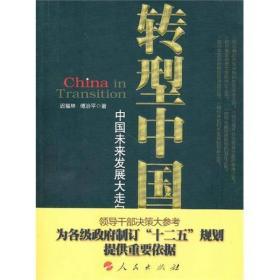 转刑中国:中国未来发展大走向