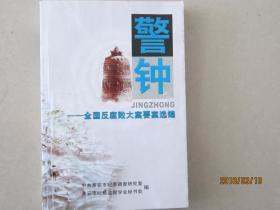 警钟(全国反腐败大案要案选编)