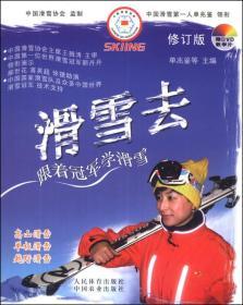 滑雪去:跟着冠军学滑雪(修订版)