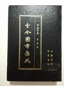 古今图书集成(明伦汇编  官常典)