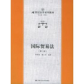 国际贸易法(第二版)21世纪法学系列教材韩立余郭寿康