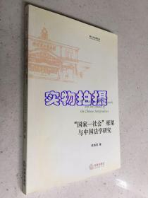 """""""国家—社会""""框架与中国法学研究"""