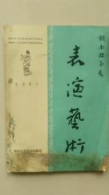 赣南采茶戏表演艺术[1962年印]