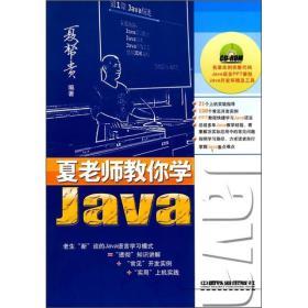 夏老师教你学Java