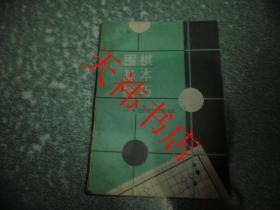 围棋基本技巧