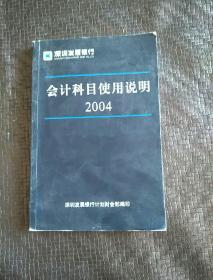 深圳发展银行-会计科目使用说明2004 书品如图  避免争议